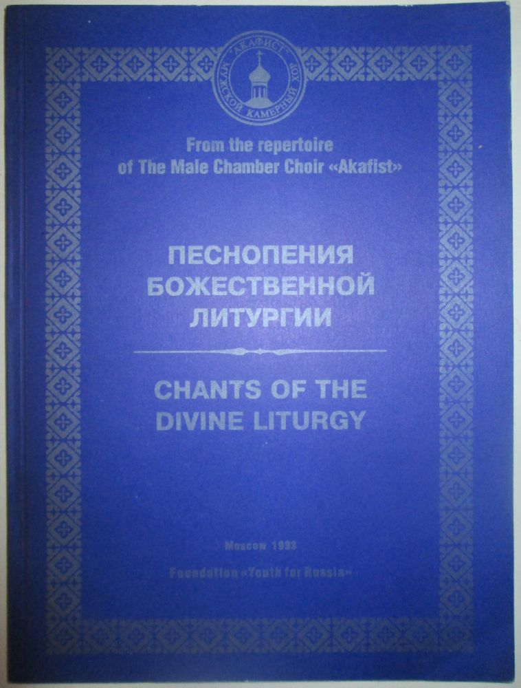 """Chants of the Divine Liturgy. From the Repertoire of the Male Chamber Choir """"Akafist"""" No author given."""
