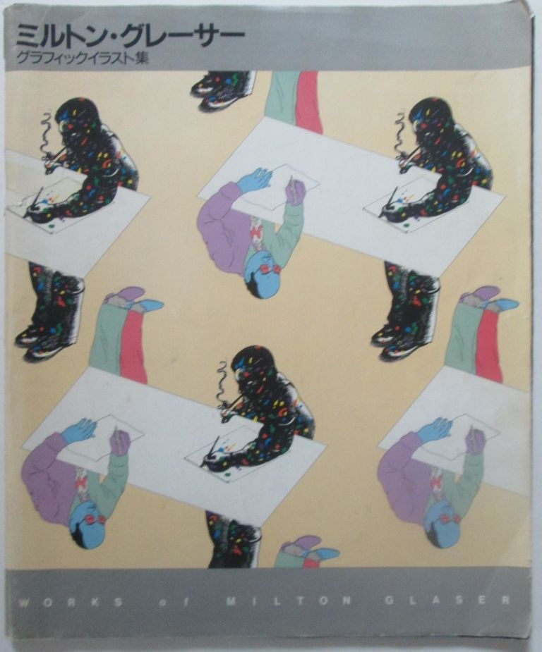 Works of Seymour Chwast. Works of Milton Glaser. Seymour Chwast, Milton Glaser, artists.