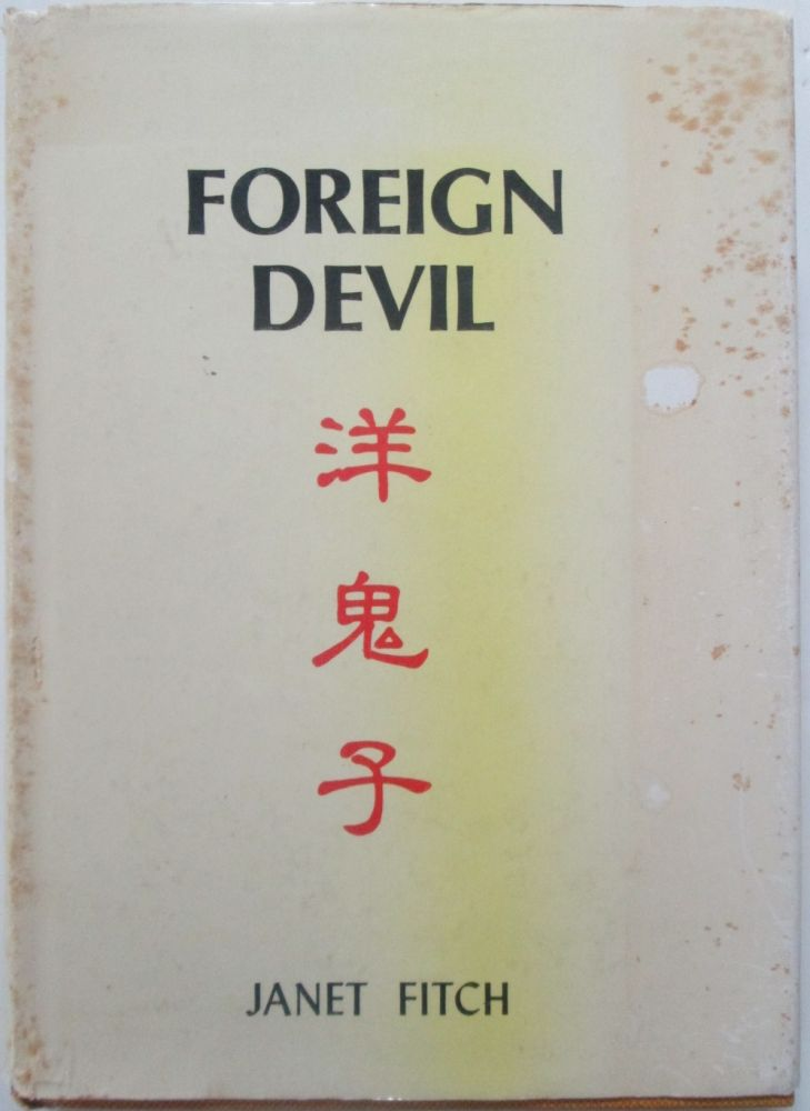 Foreign Devil. Reminiscences of a China Missionary Daughter 1909-1935. Janet Fitch.
