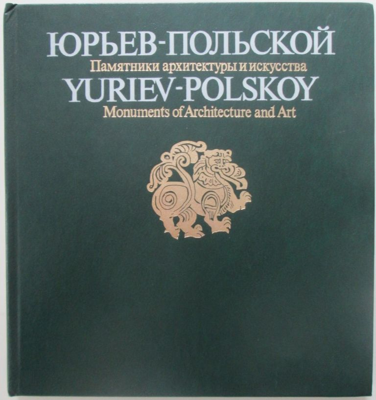Yuriev-Polskoy Architecture. White-Stone Carving. Decorative and Applied Art Works. Monuments of Architecture and Art. No author given.